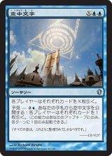 空中文字/Skyscribing 【日本語版】 [C13-青U]