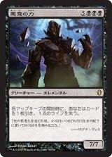 悪意の力/Baleful Force 【日本語版】 [C13-黒R]《状態:NM》