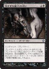 浅すぎる墓穴の呪い/Curse of Shallow Graves 【日本語版】 [C13-黒U]