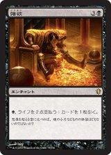 強欲/Greed 【日本語版】 [C13-黒R]《状態:NM》