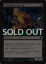 夜景学院の使い魔/Nightscape Familiar 【日本語版】 [C13-黒C]