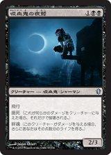 吸血鬼の夜鷲/Vampire Nighthawk 【日本語版】 [C13-黒U]