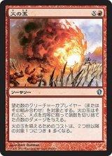 火の玉/Fireball 【日本語版】 [C13-赤U]