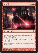 星の嵐/Starstorm 【日本語版】 [C13-赤R]《状態:NM》