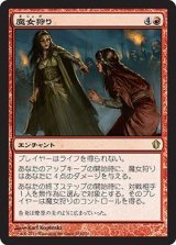 魔女狩り/Witch Hunt 【日本語版】 [C13-赤R]《状態:NM》