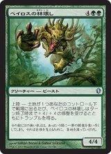 ベイロスの林壊し/Baloth Woodcrasher 【日本語版】 [C13-緑U]
