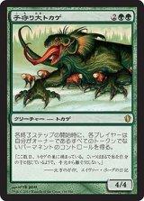 子守り大トカゲ/Brooding Saurian 【日本語版】 [C13-緑R]