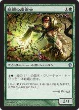 翡翠の魔道士/Jade Mage 【日本語版】 [C13-緑U]