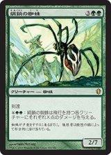 絹鎖の蜘蛛/Silklash Spider 【日本語版】 [C13-緑R]