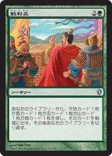 戦利品/Spoils of Victory 【日本語版】 [C13-緑U]