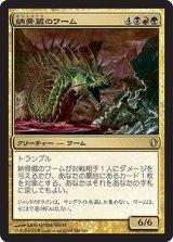 納骨蔵のワーム/Charnelhoard Wurm 【日本語版】 [C13-金R]