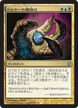 ドロマーの魔除け/Dromar's Charm 【日本語版】 [C13-金U]