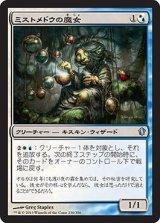ミストメドウの魔女/Mistmeadow Witch 【日本語版】 [C13-金U]