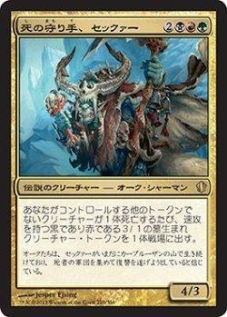 画像1: 死の守り手、セックァー/Sek'Kuar, Deathkeeper 【日本語版】 [C13-金R]《状態:NM》