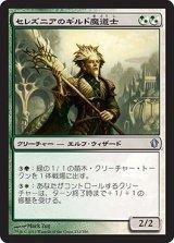 セレズニアのギルド魔道士/Selesnya Guildmage 【日本語版】 [C13-金U]《状態:NM》