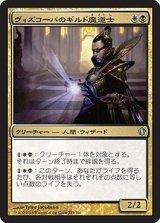ヴィズコーパのギルド魔道士/Vizkopa Guildmage 【日本語版】 [C13-金U]
