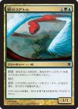 翼のコアトル/Winged Coatl 【日本語版】 [C13-金C]