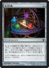 天球儀/Armillary Sphere 【日本語版】 [C13-アC]