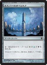 エスパーのオベリスク/Obelisk of Esper 【日本語版】 [C13-アC]