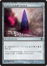 グリクシスのオベリスク/Obelisk of Grixis 【日本語版】 [C13-アC]