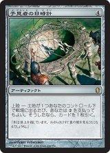 予見者の日時計/Seer's Sundial 【日本語版】 [C13-アR]《状態:NM》