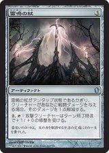 雷鳴の杖/Thunderstaff 【日本語版】 [C13-アU]