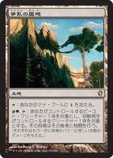 争乱の崖地/Contested Cliffs 【日本語版】 [C13-土地R]《状態:NM》