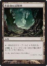 不気味な辺境林/Grim Backwoods 【日本語版】 [C13-土地R]《状態:NM》