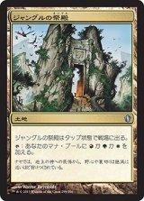 ジャングルの祭殿/Jungle Shrine 【日本語版】 [C13-土地U]