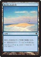 孤立した砂州/Lonely Sandbar 【日本語版】 [C13-土地C]