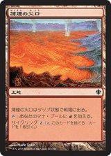薄煙の火口/Smoldering Crater 【日本語版】 [C13-土地C]《状態:NM》