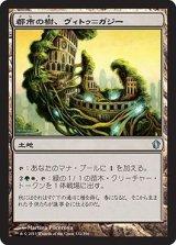 都市の樹、ヴィトゥ=ガジー/Vitu-Ghazi, the City-Tree 【日本語版】 [C13-土地U]