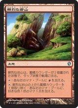 鮮烈な岩山/Vivid Crag 【日本語版】 [C13-土地U]