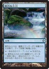 鮮烈な小川/Vivid Creek 【日本語版】 [C13-土地U]