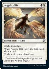 天使の贈り物/Angelic Gift 【英語版】 [CMR-白C]
