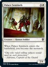 宮殿の歩哨/Palace Sentinels 【英語版】 [CMR-白C]