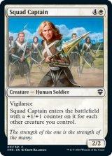 兵団の隊長/Squad Captain 【英語版】 [CMR-白C]
