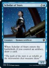 星学者/Scholar of Stars 【英語版】 [CMR-青C]