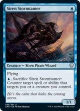 セイレーンの嵐鎮め/Siren Stormtamer 【英語版】 [CMR-青U]