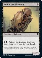 療養所の骸骨/Sanitarium Skeleton 【英語版】 [CMR-黒C]
