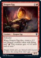 ドラゴンの卵/Dragon Egg 【英語版】 [CMR-赤C]