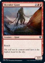 空荒らしの巨人/Skyraker Giant 【英語版】 [CMR-赤C]
