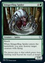 棘投げの蜘蛛/Stingerfling Spider 【英語版】 [CMR-緑U]