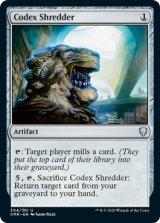 写本裁断機/Codex Shredder 【英語版】 [CMR-灰U]