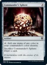 統率者の宝球/Commander's Sphere 【英語版】 [CMR-灰C]