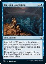アイオーの廃墟の探検/Ior Ruin Expedition 【英語版】 [CMR-青C]