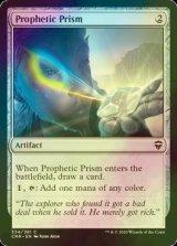 [FOIL] 予言のプリズム/Prophetic Prism 【英語版】 [CMR-灰C]