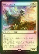 [FOIL] 戴冠のアルコン/Archon of Coronation 【日本語版】 [CMR-白MR]