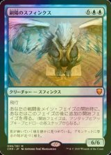 [FOIL] 副陽のスフィンクス/Sphinx of the Second Sun 【日本語版】 [CMR-青MR]