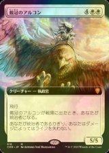 [FOIL] 戴冠のアルコン/Archon of Coronation (拡張アート版) 【日本語版】 [CMR-白MR]